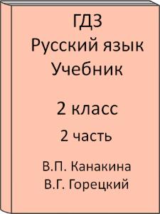 Гдз по русскому яз 2 класс канакина