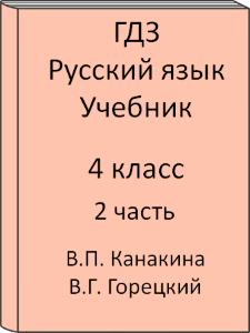 Ответы по русскому языку 4 класс Канакина (рабочая тетрадь):