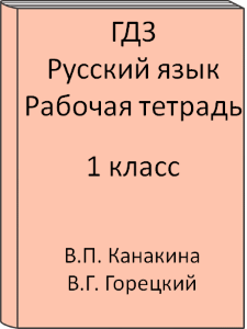 гдз русский язык 1 класс чуракова ответы