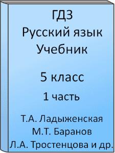 Гдз 5 класс, русский язык, ладыженская, баранов, тростенцова.