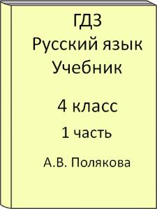 Гдз по русскому языку полякова 2 2 класс 1 часть | peatix.