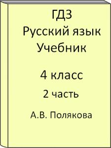 Русский язык а в полякова 4 класс решебник.