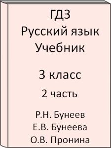 русский язык автор бунеев бунеева пронина