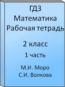 гдз 1 класс математика рабочая тетрадь назаренко