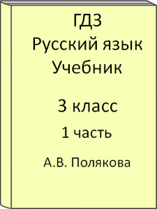 полякова русский язык 3 класс решебник