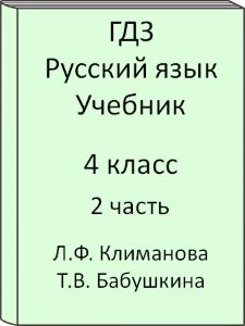 Гдз (решебник) по русскому языку 4 класс климанова, бабушкина.