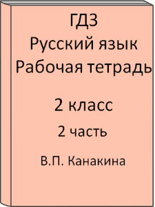 Гдз по русскому языку 2 класс канакина учебник 1, 2 часть ответы.