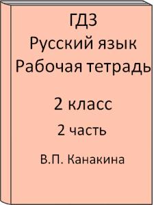 гдз по русскому языку 2 класс