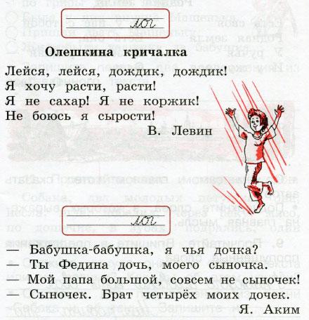 Решебник русский язык рабочая тетрадь 1 класс канакина ответы 1