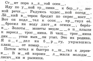 Упражнение 55 - ГДЗ 3 класс, Русский язык, Песняева ...