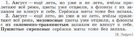 Гдз Русский Язык 6 Класс 2 Часть Баранов,ладыженская,тростенцова,григорян,кулибаба.2018