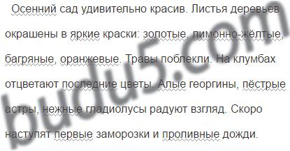 русского григорян гдз класса баранов тростенцова языка 5 кулибаба ладыженская