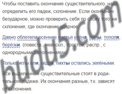 страница 104 номер 184 русский язык