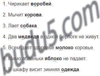 русский язык 2 класс стр упр