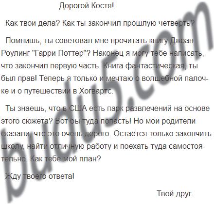 гдз по русскому языку номер 225