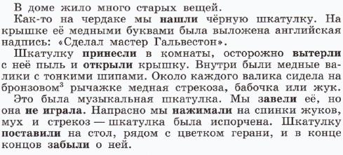 русский 2 класс часть баранов,ладыженская,тростенцова,григорян,кулибаба.2018 6 язык гдз