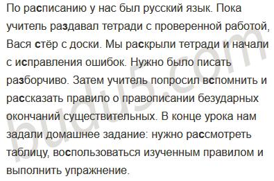 Гдз русского языка 5 класса ладыженская баранов тростенцова григорян кулибаба