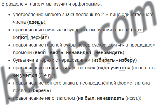Класс тростенцова кулибаба русскому по языку 5 решебник