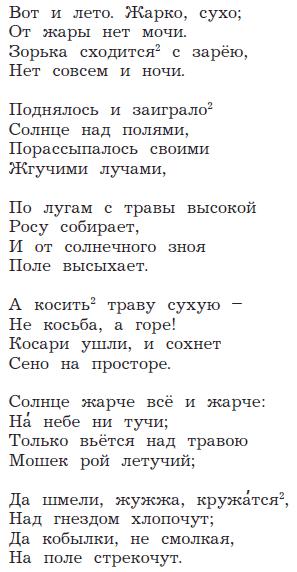 русский язык 2 класс пронина 2 часть