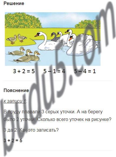 гдз математика 1 класс стр 67
