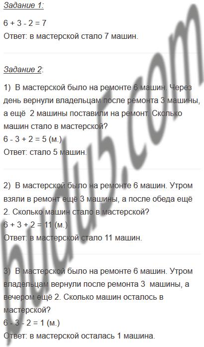 Решение задачи в мастерской решение задач по разветвленным структурам