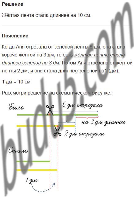 Решить задачу у ани две ленты физика решение задач фото