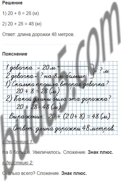 гдз математика 2 класс страница 65