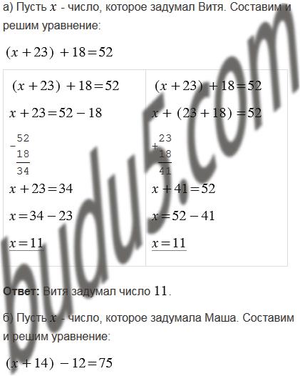 Решите с помощью уравнения задачу в ателье сложные логические задачи с решением