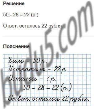 Дополни условие и реши задачу 2 класс постоянная планка решение задач