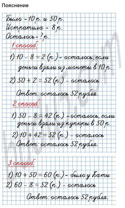 Решить задачи у кати 40 рублей решение задач по химии скорость реакции онлайн