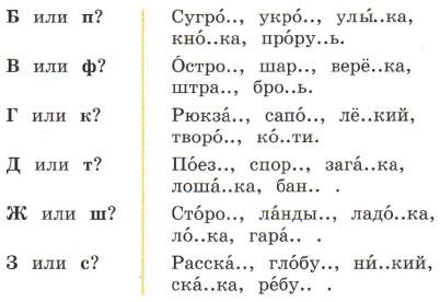 диктанты по русскому языку 2 класс мягким знаком