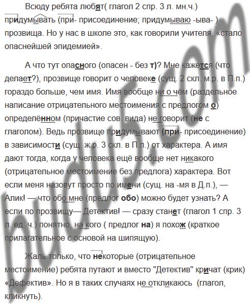 морфологический разбор слова прозвища 7 класс по русскому языку