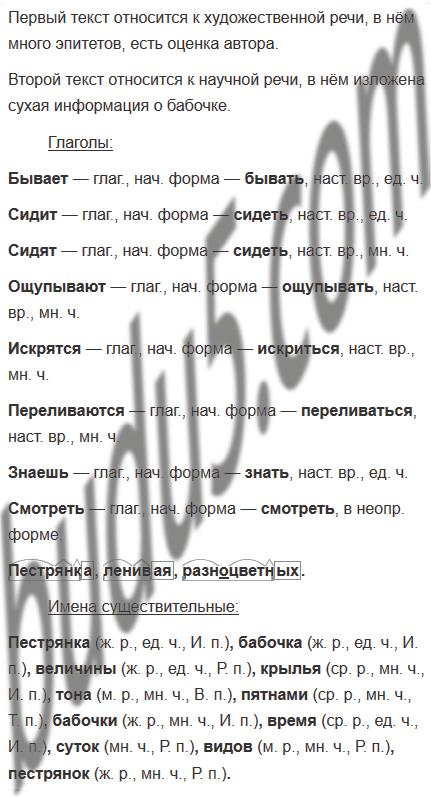 русский язык 1 часть упражнение 171