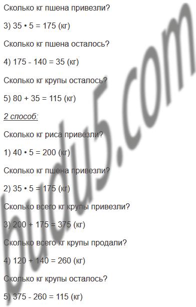 Реши задачу разными способами в магазин решить задачу по математике мерзляк